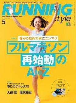 RUNNING style(ランニングスタイル) 表紙
