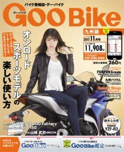 GOO BIKE九州版 表紙