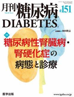月刊糖尿病(DIABETES) 表紙