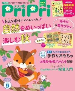 PriPri(プリプリ) 表紙