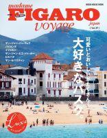 フィガロジャポン ヴォヤージュ(madame FIGARO japon voyage):表紙