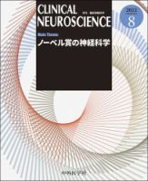 Clinical Neuroscience(クリニカルニューロサイエンス):表紙