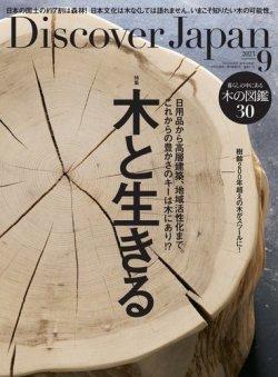 Discover Japan(ディスカバージャパン) 表紙