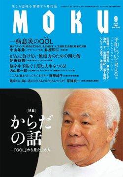 月刊MOKU(モク) 表紙