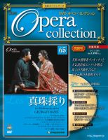DVDオペラ・コレクション(Opera collection)