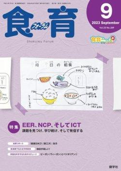 食育フォーラム 表紙