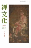 季刊「禅文化」:表紙