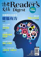 Reader's Digest Asia - Taiwan(リーダーズダイジェスト中国語版):表紙