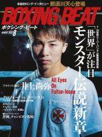 BOXING BEAT(ボクシング・ビート):表紙