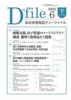 自治体情報誌 D-file(ディーファイル):表紙