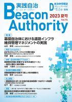 実践自治 Beacon Authority:表紙
