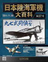 日本陸海軍機大百科:表紙