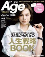 Age(アージュ):表紙