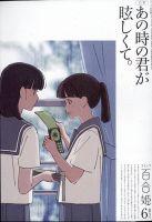 コミック百合姫:表紙