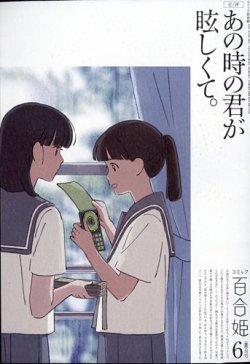コミック百合姫 表紙