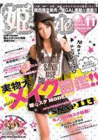 姫スタイル:表紙