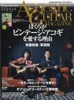 アコースティック・ギター・マガジン:表紙