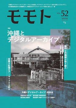 momoto(モモト)  表紙