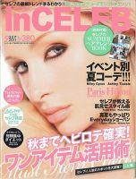 inCELEB(インセレブ):表紙