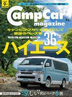 Camp car magazine(キャンプカーマガジン):表紙