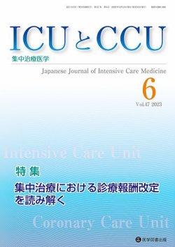 ICUとCCU 表紙