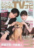 おとなのデジタルTVnavi(関西版):表紙