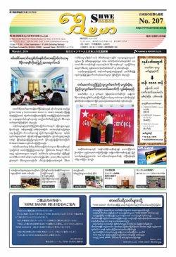 シュウェ・バマー(Shwe Bamar) 表紙