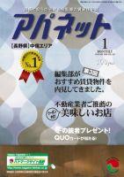 月刊 賃貸住宅誌アパネット :表紙
