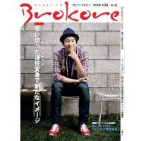 Brokore(ブロコリマガジン):表紙