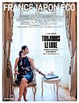 FRANCE JAPON ECO(フランスジャポンエコー)