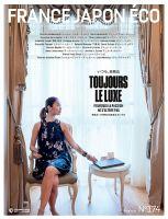 FRANCE JAPON ECO(フランスジャポンエコー):表紙