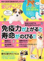 愛犬チャンプ:表紙