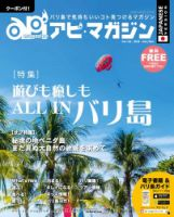 Api Magazine(アピ・マガジン):表紙