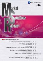 Market Solutions Review(マーケットソリューションズレビュー):表紙