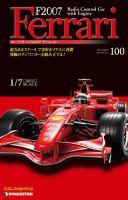 F2007 Ferrari(週刊フェラーリF2007ラジコンカー):表紙