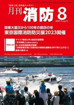 月刊消防 表紙