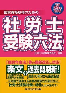 社労士受験六法 表紙