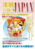 浅岡JAPAN(アサオカジャパン):表紙