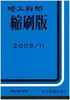 埼玉新聞縮刷版:表紙