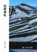 山岳巡礼(新ハイキング選書):表紙