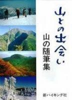 山との出会い(新ハイキング選書):表紙