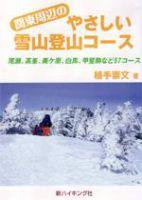 関東周辺のやさしい雪山登山コース(新ハイキング選書):表紙