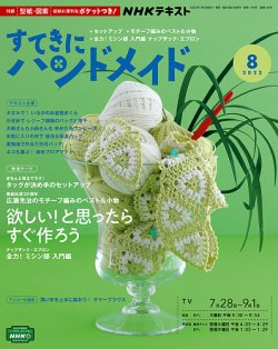 NHK すてきにハンドメイド 表紙
