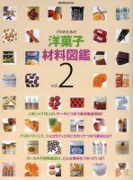 洋菓子材料図鑑:表紙