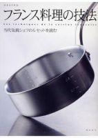 フランス料理の技法:表紙