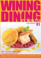 Wining & Dining in Tokyo:表紙