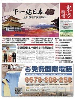 東方新報 表紙