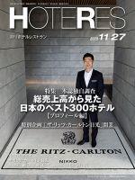 HOTERES(週刊ホテルレストラン):表紙