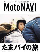 MOTO NAVI(モトナビ) :表紙