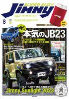 Jimny SUPER SUZY(ジムニースーパースージー):表紙